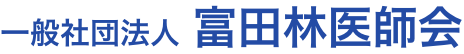 <span>一般社団法人</span>富田林医師会